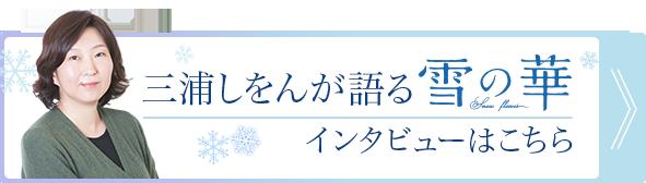 三浦しをんが語る「雪の華」インタビューはこちら