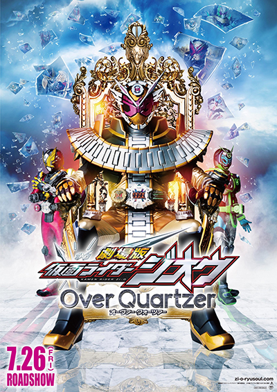 「劇場版 仮面ライダージオウ Over Quartzer」
