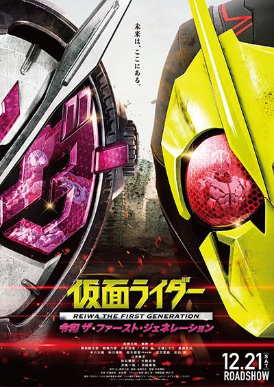 「仮面ライダー 令和 ザ・ファースト・ジェネレーション」
