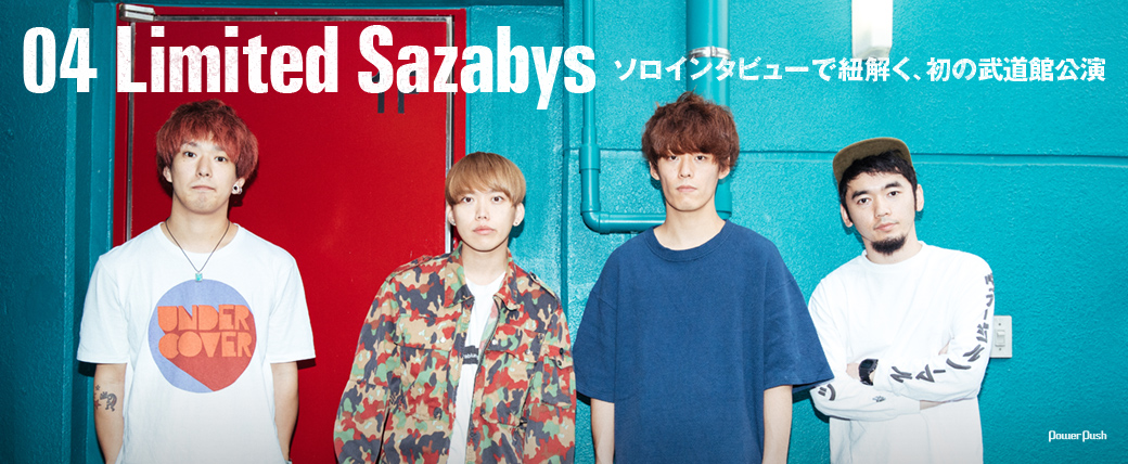 04 Limited Sazabys|ソロインタビューで紐解く、初の武道館公演