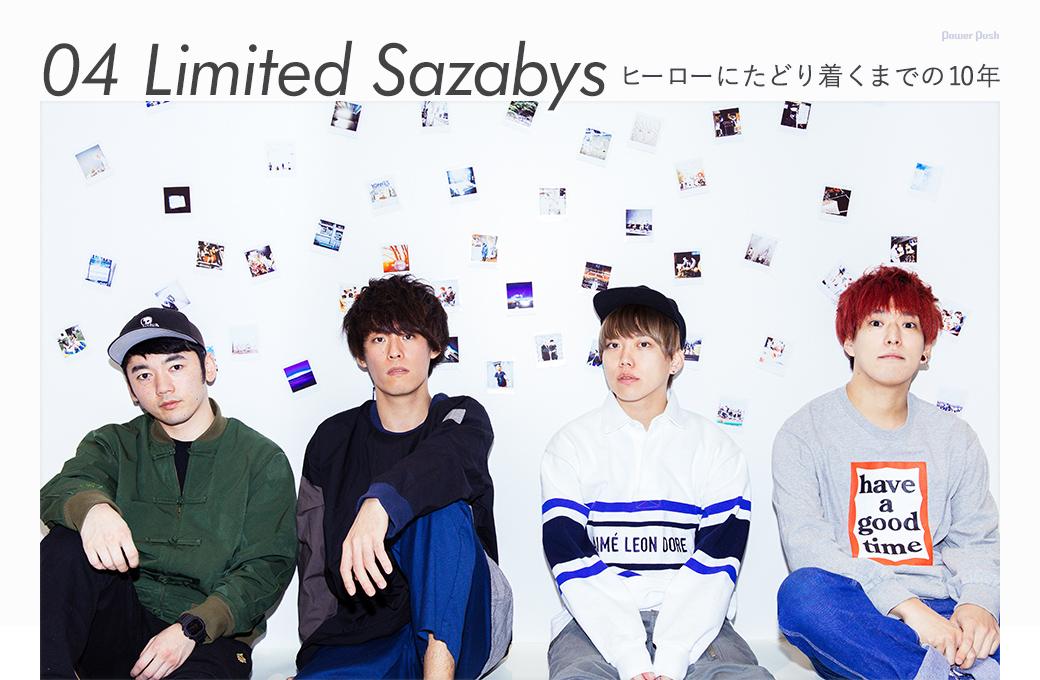 04 Limited Sazabys|ヒーローにたどり着くまでの10年