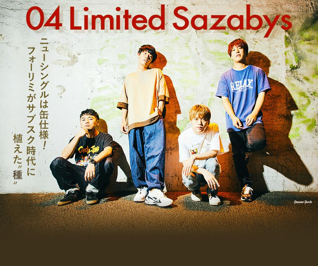 "04 Limited Sazabys|ニューシングルは缶仕様! フォーリミがサブスク時代に植えた""種"""