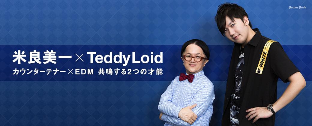 米良美一×TeddyLoid|カウンターテナー×EDM 共鳴する2つの才能