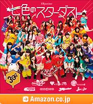七色のスターダスト [CD+DVD]