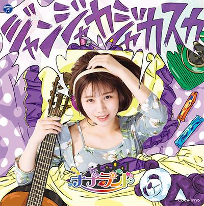 ナナランド「ジャンジャカジャカスカ」Type-H 三好麗奈盤