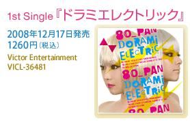 1st Single『ドラミエレクトリック』2008年12月17日発売 / 1260円(税込) / Victor Entertainment / VICL-36481
