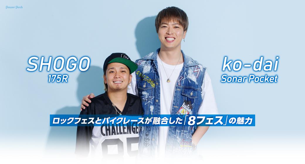 SHOGO(175R) × ko-dai(Sonar Pocket)対談|ロックフェスとバイクレースが融合した「8フェス」の魅力