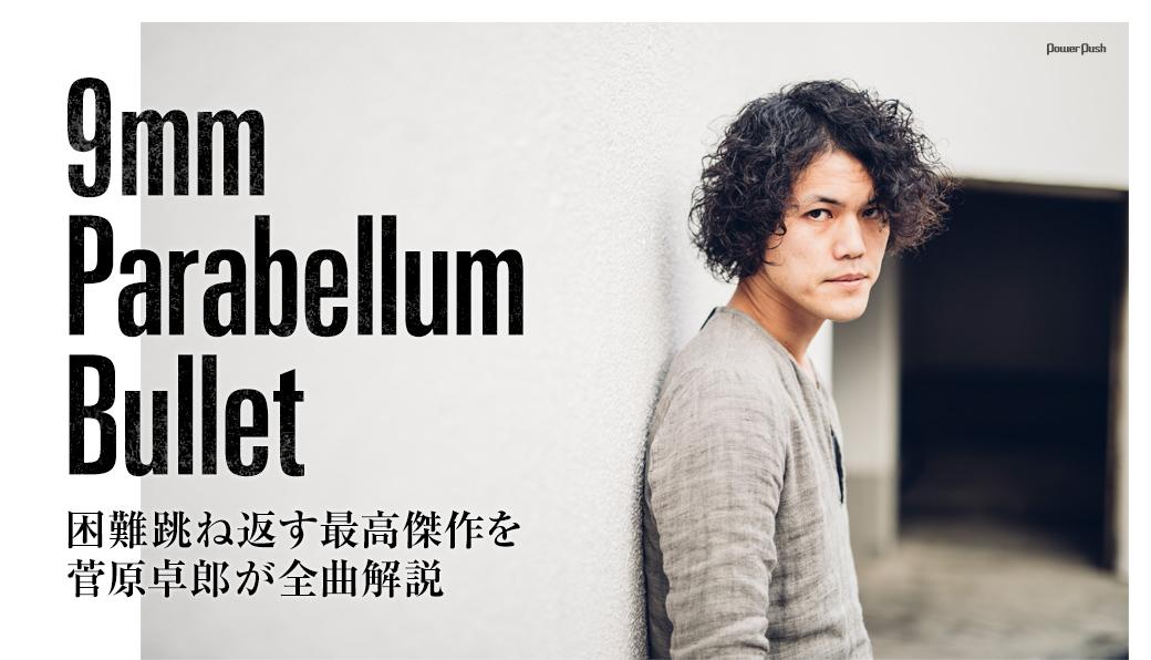 9mm Parabellum Bullet|困難跳ね返す最高傑作を菅原卓郎が全曲解説