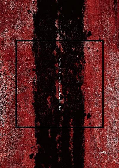 9mm Parabellum Bullet「BABEL」初回限定盤Special Edition