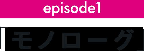 episode1「モノローグ」