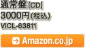 通常盤[CD] 3000円(税込) / VICL-63811 / Amazon.co.jp