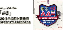 ニューアルバム「#3」 / 2011年12月14日発売 / SPEEDSTAR RECORDS