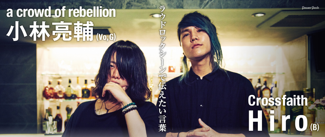 a crowd of rebellion 小林亮輔(Vo, G)× Crossfaith Hiro(B)|ラウドロックシーンで伝えたい言葉