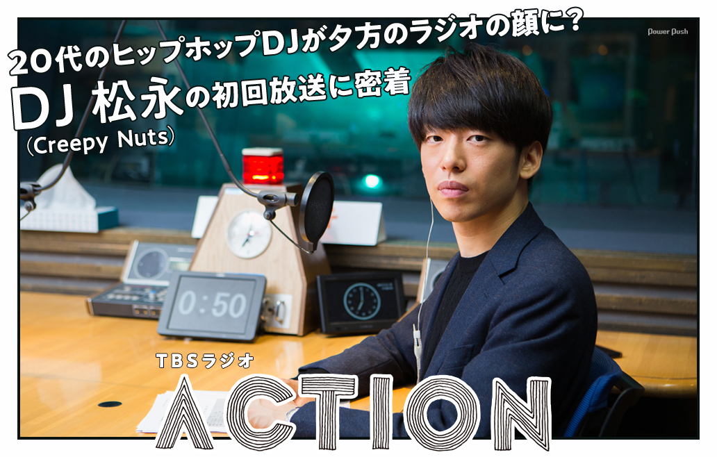 TBSラジオ「ACTION」 20代のヒップホップDJが夕方のラジオの顔に? DJ 松永(Creepy Nuts)の初回放送に密着
