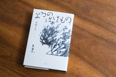 2016年12月に刊行された住野よるの最新作「よるのばけもの」。