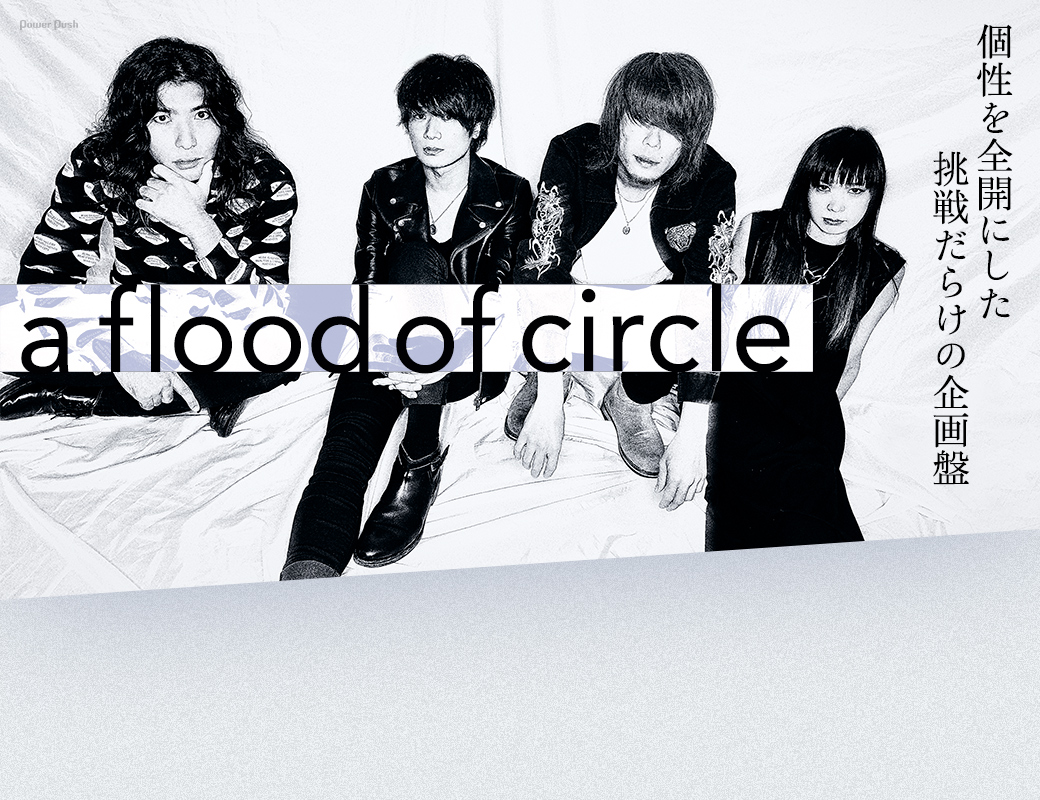a flood of circle|個性を全開にした挑戦だらけの企画盤