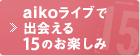 aikoライブで出会える15のお楽しみ