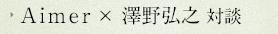 Aimer×澤野弘之対談