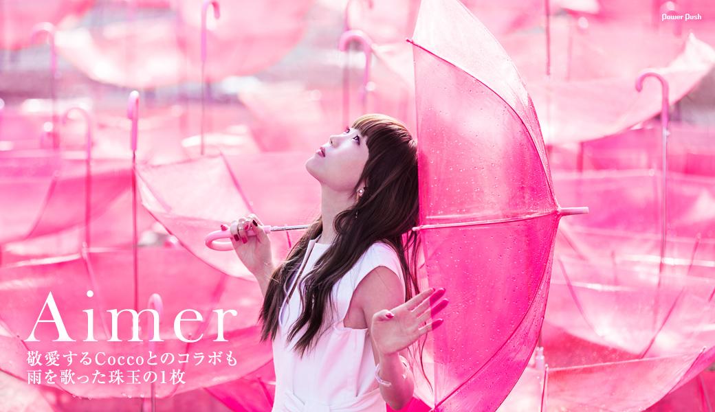 Aimer|敬愛するCoccoとのコラボも 雨を歌った珠玉の1枚