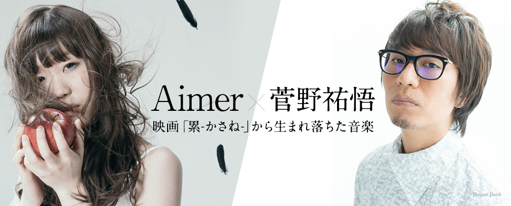Aimer×菅野祐悟|映画「累-かさね-」から生まれ落ちた音楽
