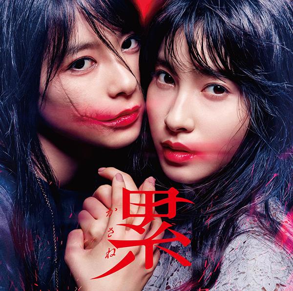 菅野祐悟「映画『累-かさね-』オリジナル・サウンドトラック」