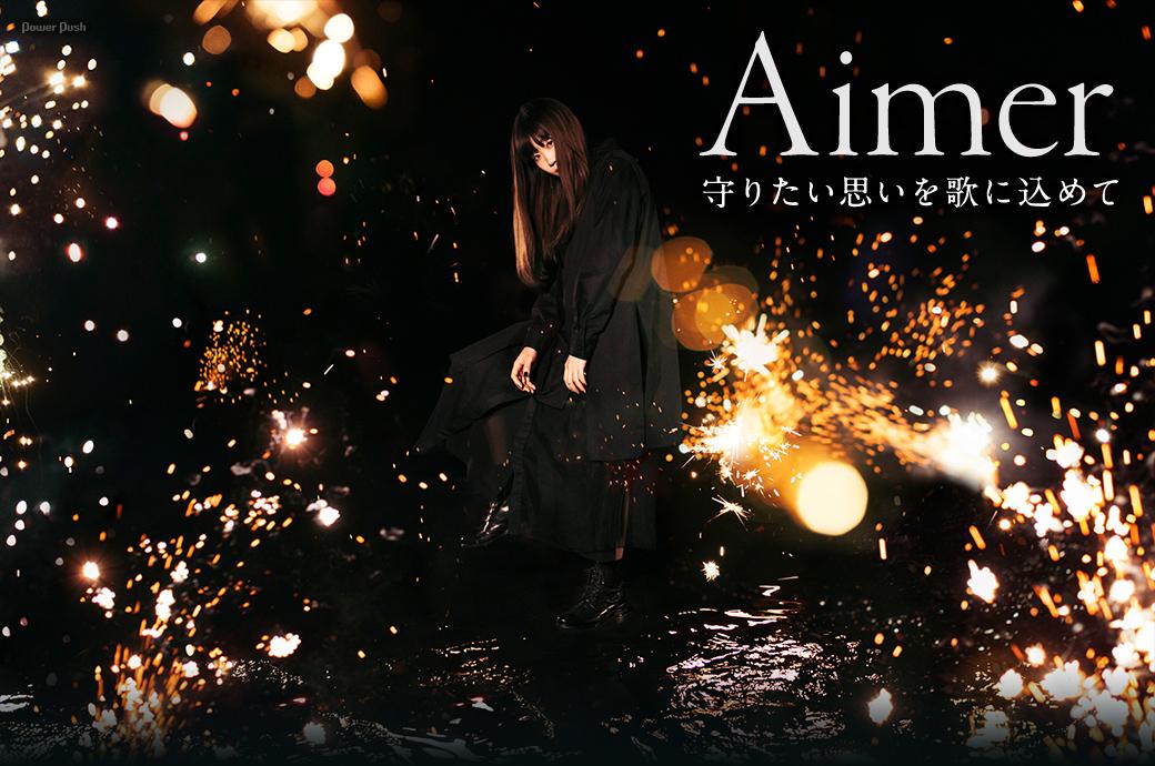 Aimer|守りたい思いを歌に込めて