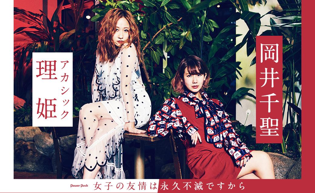 アカシック 理姫×岡井千聖|女子の友情は永久不滅ですから