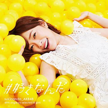AKB48「#好きなんだ」Type A初回限定盤
