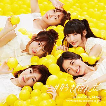 AKB48「#好きなんだ」Type B初回限定盤