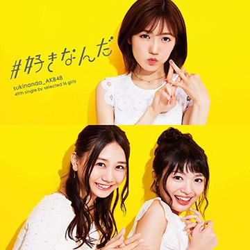 AKB48「#好きなんだ」Type B通常盤