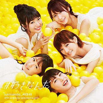 AKB48「#好きなんだ」Type C初回限定盤
