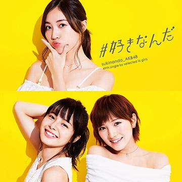 AKB48「#好きなんだ」Type C通常盤