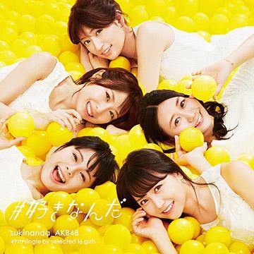 AKB48「#好きなんだ」Type D初回限定盤