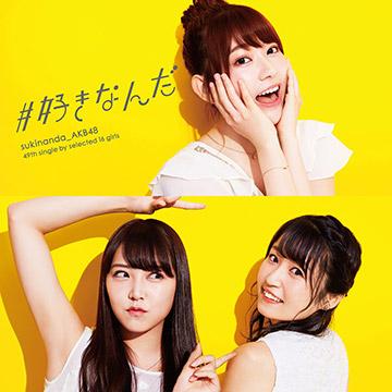 AKB48「#好きなんだ」Type D通常盤
