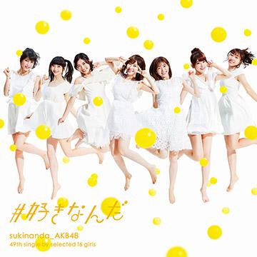 AKB48「#好きなんだ」Type E初回限定盤