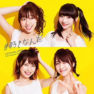 AKB48「#好きなんだ」Type E通常盤