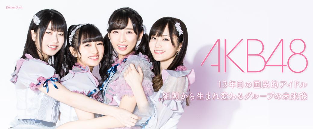 AKB48|13年目の国民的アイドル、組閣から生まれ変わるグループの未来像