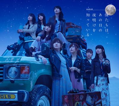 AKB48「僕たちは、あの日の夜明けを知っている」Type A
