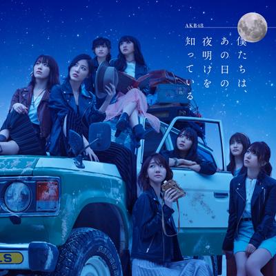 AKB48「僕たちは、あの日の夜明けを知っている」Type B