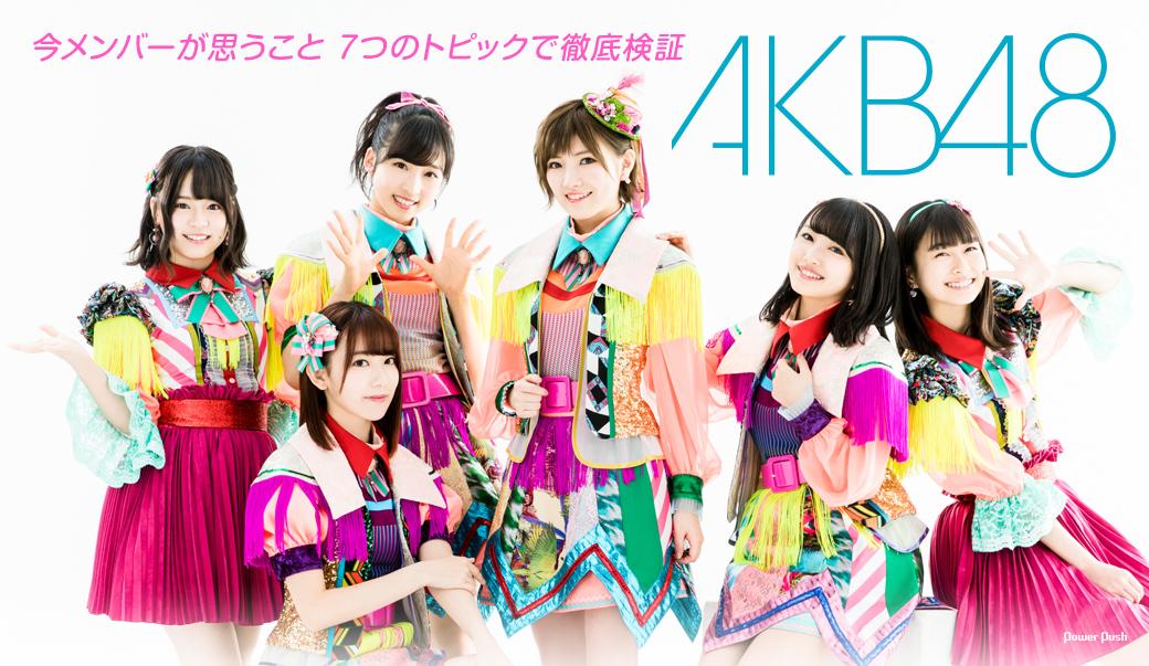 AKB48|今メンバーが思うこと 7つのトピックで徹底検証