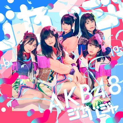 AKB48「ジャーバージャ」Type C初回限定盤