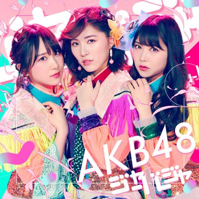 AKB48「ジャーバージャ」Type D通常盤