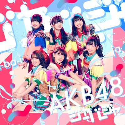 AKB48「ジャーバージャ」Type E初回限定盤