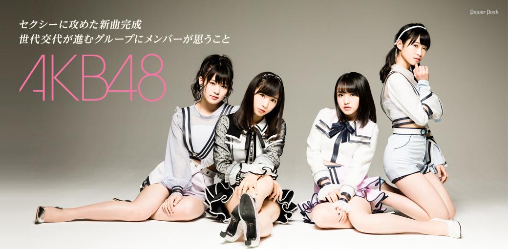 AKB48|セクシーに攻めた新曲完成 世代交代が進むグループにメンバーが思うこと