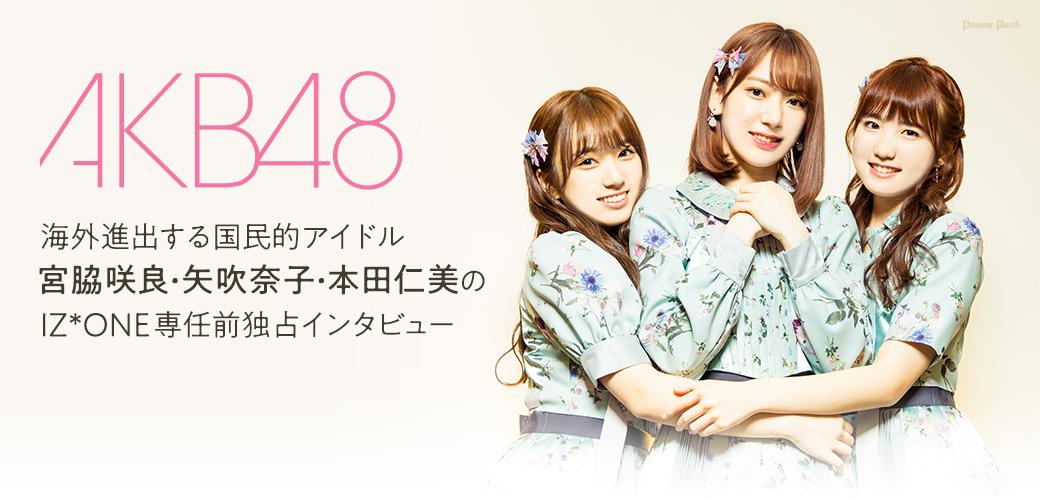 AKB48|海外進出する国民的アイドル 宮脇咲良・矢吹奈子・本田仁美のIZ*ONE専任前独占インタビュー