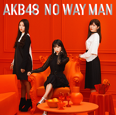 AKB48「NO WAY MAN」Type B通常盤