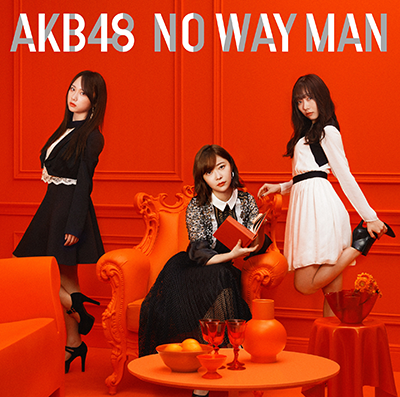 AKB48「NO WAY MAN」Type D通常盤
