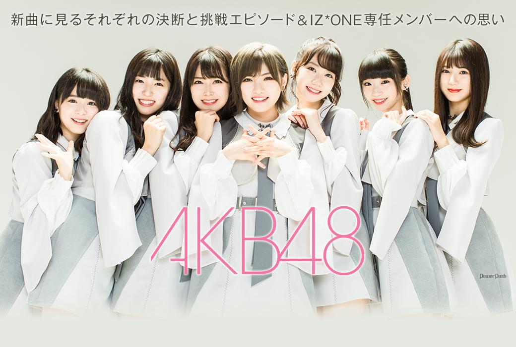 AKB48|新曲に見るそれぞれの決断と挑戦エピソード&IZ*ONE専任メンバーへの思い