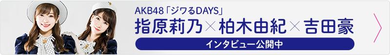 AKB48「ジワるDAYS」指原莉乃×柏木由紀×吉田豪インタビュー公開中