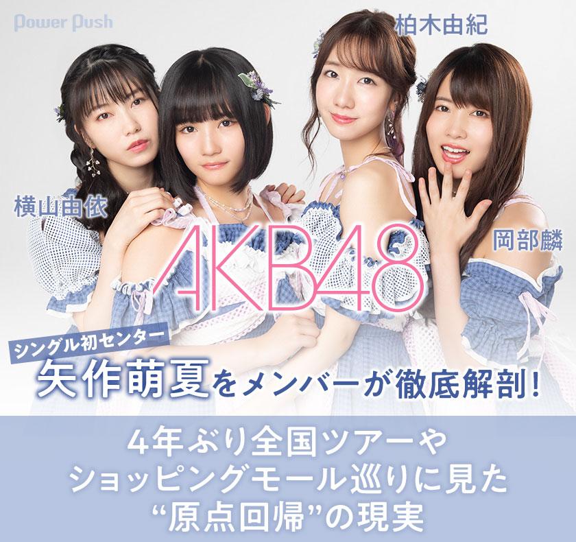 AKB48「サステナブル」特集 矢作萌夏、柏木由紀、横山由依、岡部